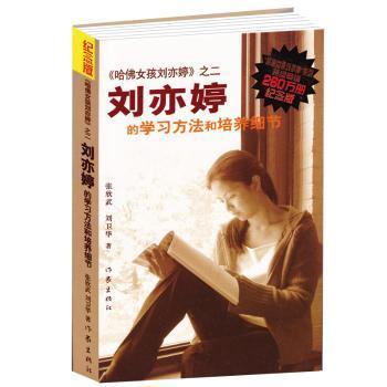 刘亦婷的学习方法和培养细节:纪念版