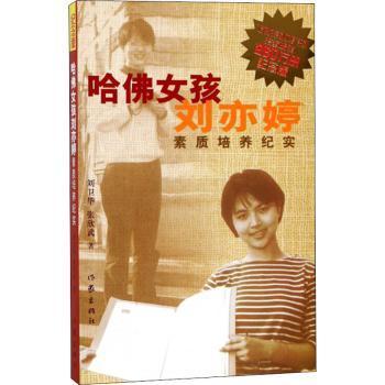 哈佛女孩刘亦婷:素质培养纪实:纪念版