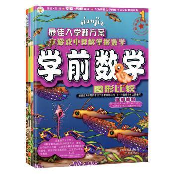学前数学思维训练(全4册)