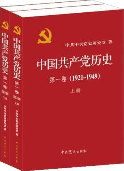 中国共产党卷:1921-1949