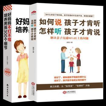 培养男孩+如何说孩子才会听 全2册