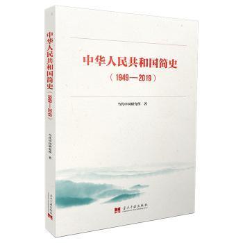 中华人民共和国简史(1949—2019