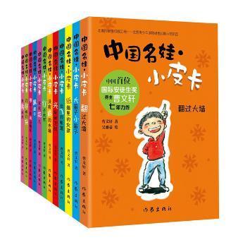 中国名娃.小皮卡-(全12册)