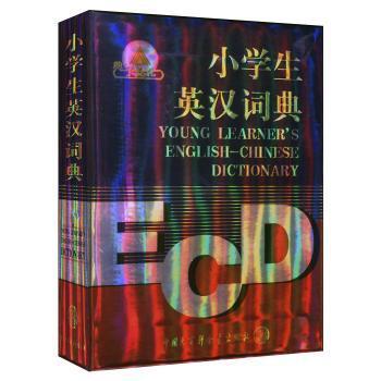 小学生英汉词典 彩色版
