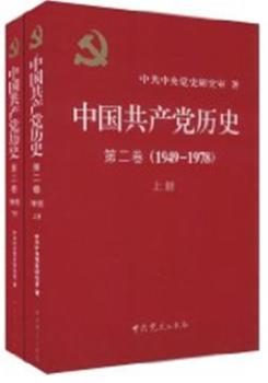 (1949-1978)-中国共产党历史-第二卷(上下册)