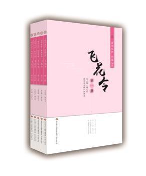 飞花令:全5册