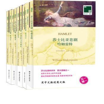 莎士比亚全集悲剧喜剧共9册(18本)