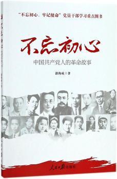 不忘初心:中国共产党人的革命故事