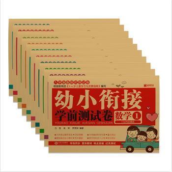 幼小衔接学前测试卷10册