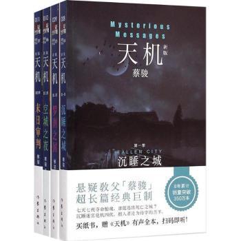 天机-全4册-(平装版)