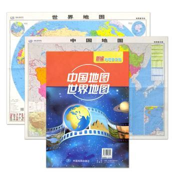 中国地图 世界地图:新编地理普及版