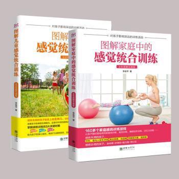 图解儿童感觉+家庭中的感觉统合训练 全2册