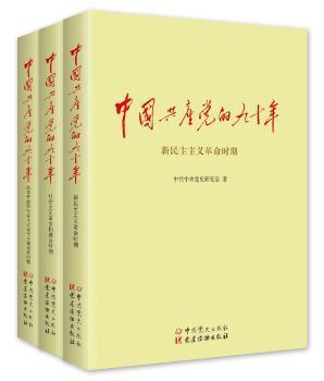 中国共产党的九十年-(全三册)