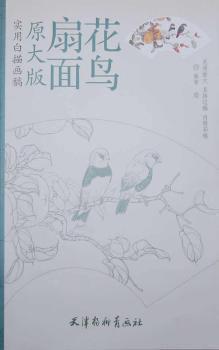 花鸟扇面-实用白描画稿-原大版