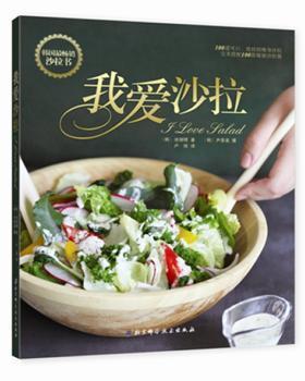 我爱沙拉(韩国拉书,100道可口、悦目的瘦身沙拉搭配100款秘制沙拉酱)