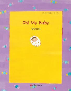 《宝贝日记》(献给本成长日记书,用文字+照片的形式记录宝宝成长的点点滴滴;随书赠送2大张唯美碎花DIY装饰贴纸和1本温馨可爱的小日记本)