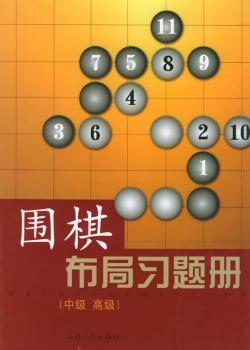 围棋布局习题册:中级