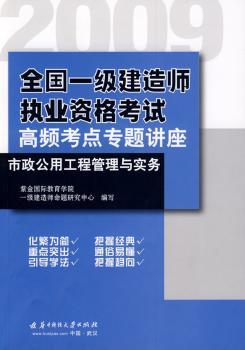 2009全国一级建造师执业资格考试高频考点专题讲座:市政公用工程管理与实务(全国一级建造师执业资格考试高频考点专题讲座)