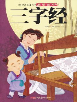 三字经-美绘图学启蒙读本