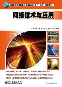 网络技术与应用