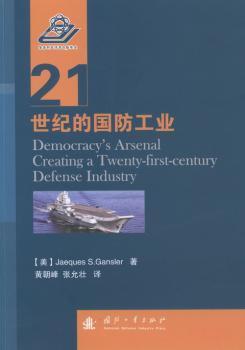 21世纪的国防工业