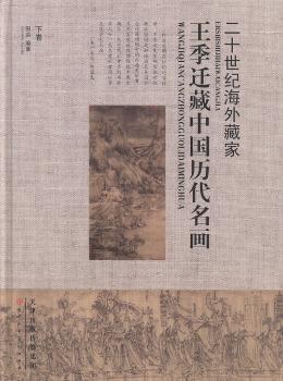 王季迁藏中国历代名画