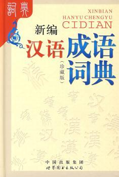 新编汉语成语词典:珍藏版