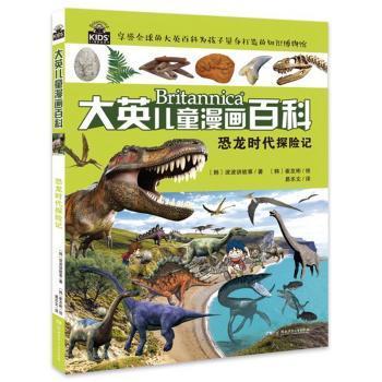 恐龙时代探险记