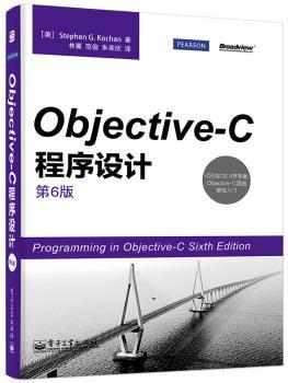 Objective-C程序设计-第6版