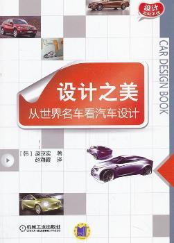 设计之美-从世界名车看汽车设计