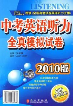 中考英语听力全真模拟试卷:2010版