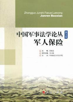 中国军事法学论丛-军人保险-第五卷