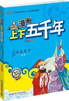 清定天下-清朝-漫画上下五千年
