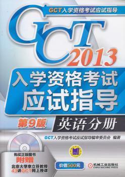 2013-英语分册-GCT入学资格考试应试指导-第9版-(含1DVD)