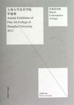 2012-形象的对视-上海大学美术学院年度展