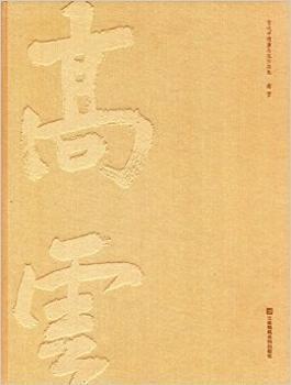 当代中国画名家作品集:高云