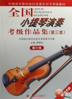 全国小提琴演奏考级作品集:第三套:第六级