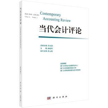 当代会计评论-第6卷 第1期(总第11期)