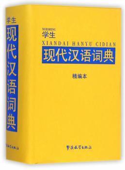 学生现代汉语词典-精编本