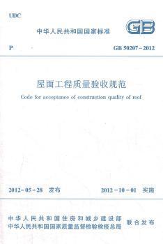 GB 50207-2012-屋面工程质量验收规范
