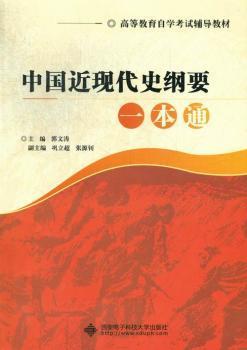 中国近现代史纲要一本通