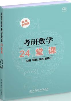 考研数学24堂课