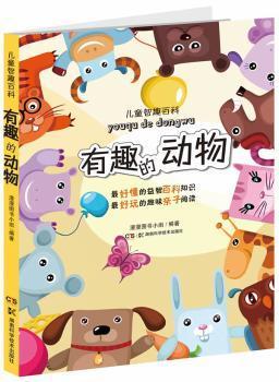 有趣的动物-儿童智趣百科