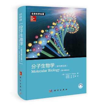 分子生物学-生命科学名著-(原书第五版)