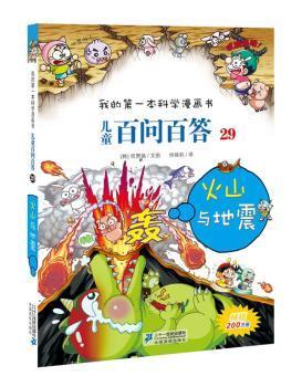 火山与地震本科学漫画书-儿童百问百答-29