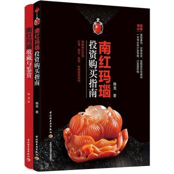 南红玛瑙收藏与鉴赏+南红玛瑙投资购买指南(套装2册)南红玛瑙私人收藏顾问韩龙作品
