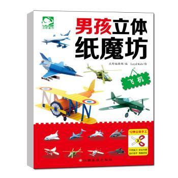 飞机-男孩立体纸魔坊