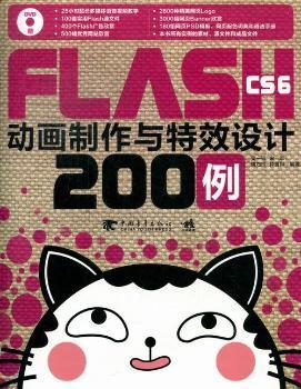 FLASH CS6动画制作与设计200例-(附赠1DVD.含视频与海量素材)