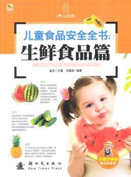 儿童食品安全全书:生鲜食品篇
