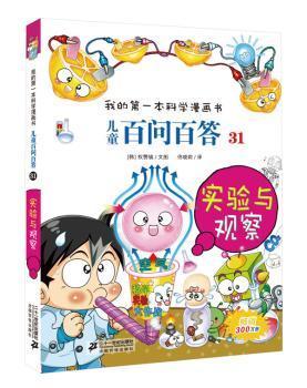 儿童百问百答 31 实验与观察 本科学漫画书         看漫画书,轻松学习有趣的科学知识!